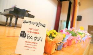 辰巳の森リトミック♪ピアノ教室